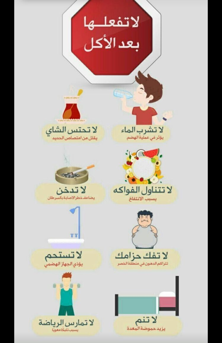 Pin By Athre50 On صحة Health Fitness Nutrition Health And Wellness Center Health Diet