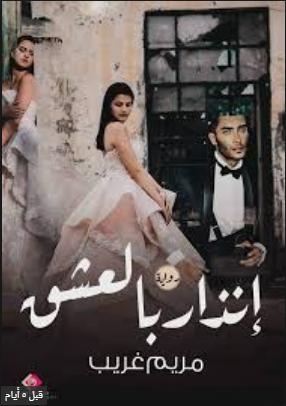 رواية إنذار بالعشق مريم غريب Pdf Books Download Pdf Books Reading Pdf Books