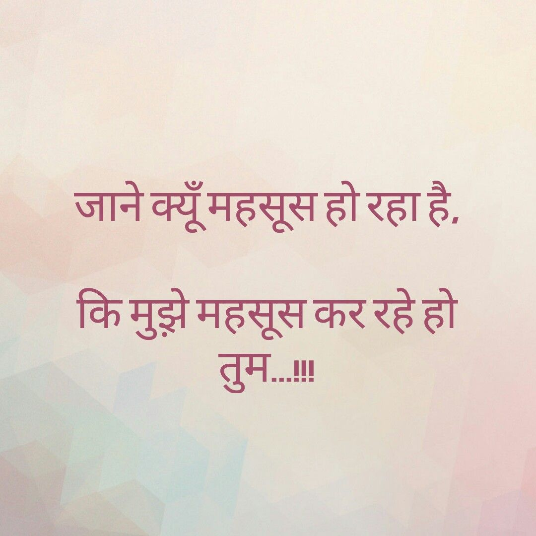 Trust Quotes In Hindi With Images: The 25+ Best Romantic Shayari In Hindi Ideas On Pinterest