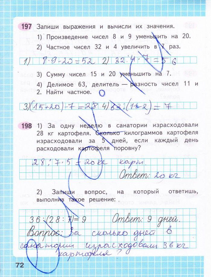Математика домашние задания 3классм и моро си волков рабочая тетрадь