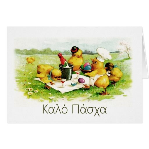easter greeting cards in greek easter greeting cards customizable easter greeting cards in greek with a vintage funny easter chick family m4hsunfo