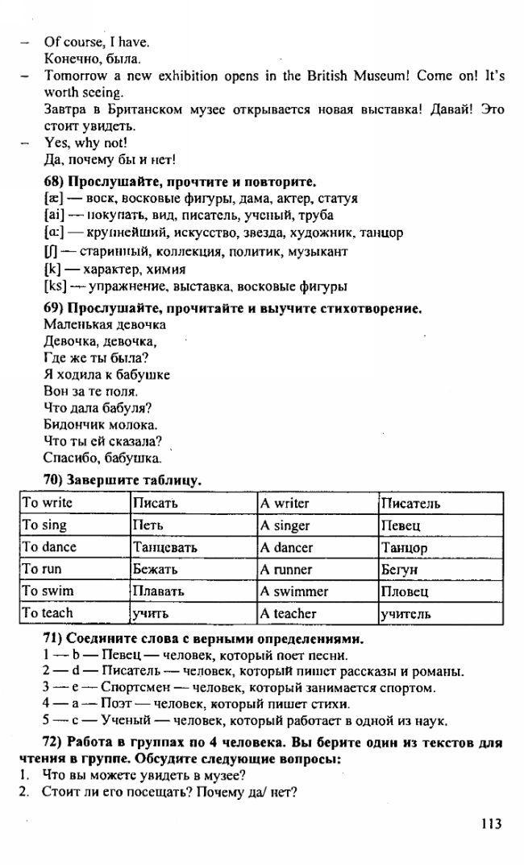 Лабораторные работы по биологии 8 класс на русском готовые онлайн