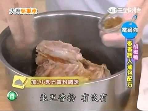 鴨肉料理-胡椒鴨 - YouTube