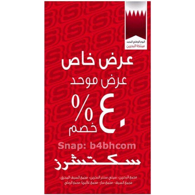عروض تخفيضات بمناسبة اليوم الوطني البحرين Bahrain الكويت السعودية قطر الامارات الإمارات دبي عمان مسقط أبوظبي الأردن مصر ل Instagram Posts Post