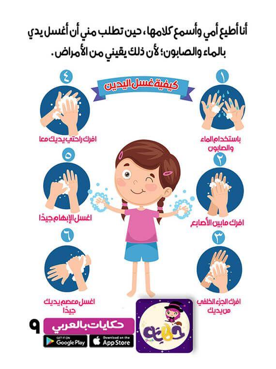 قصة قصيرة مصورة للاطفال عن النظافة وأهمية غسل اليدين تطبيق حكايات بالعربي Arabic Kids Teach Arabic Teaching