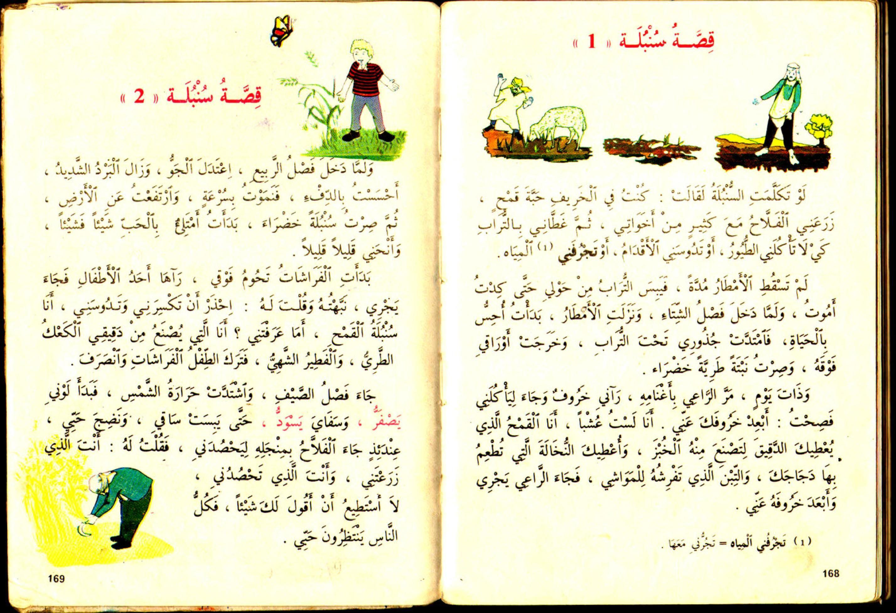 1980 1990 كتاب القراءة السنة الثالثة أساسي الجزائر نظام قديم تسعينيات Free Download Borrow And Streaming Internet Archive Arabic Books Craft Stick Crafts Books