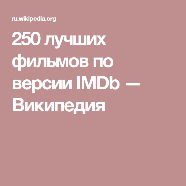 250 лучших фильмов по версии Imdb википедия смотреть