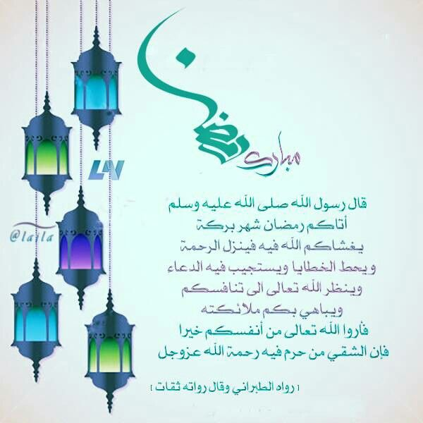 اتاكم رمضان شهر بركة Ceiling Lights Design My Design
