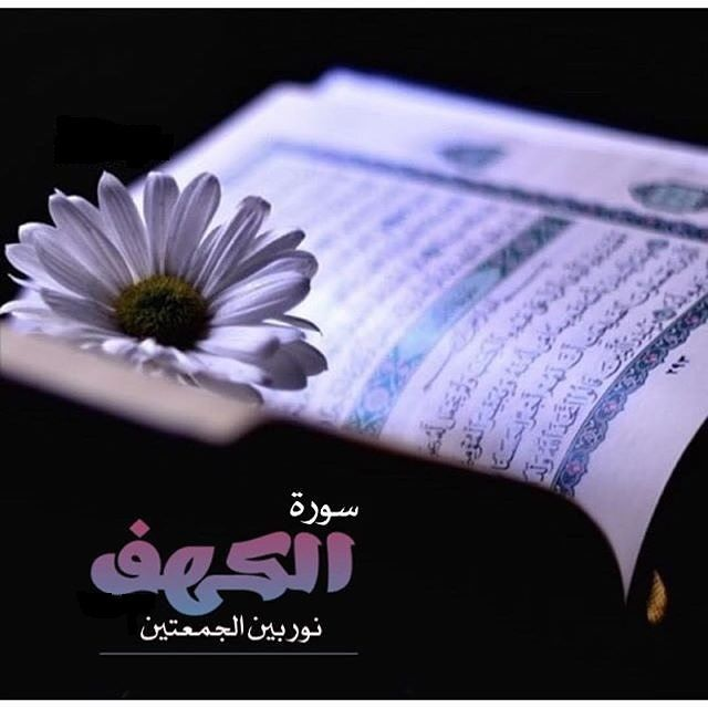 Pin By رغــــــد On بطـاقـات صبـاحيـة واسـلاميـة Blessed Friday Playing Cards Cards