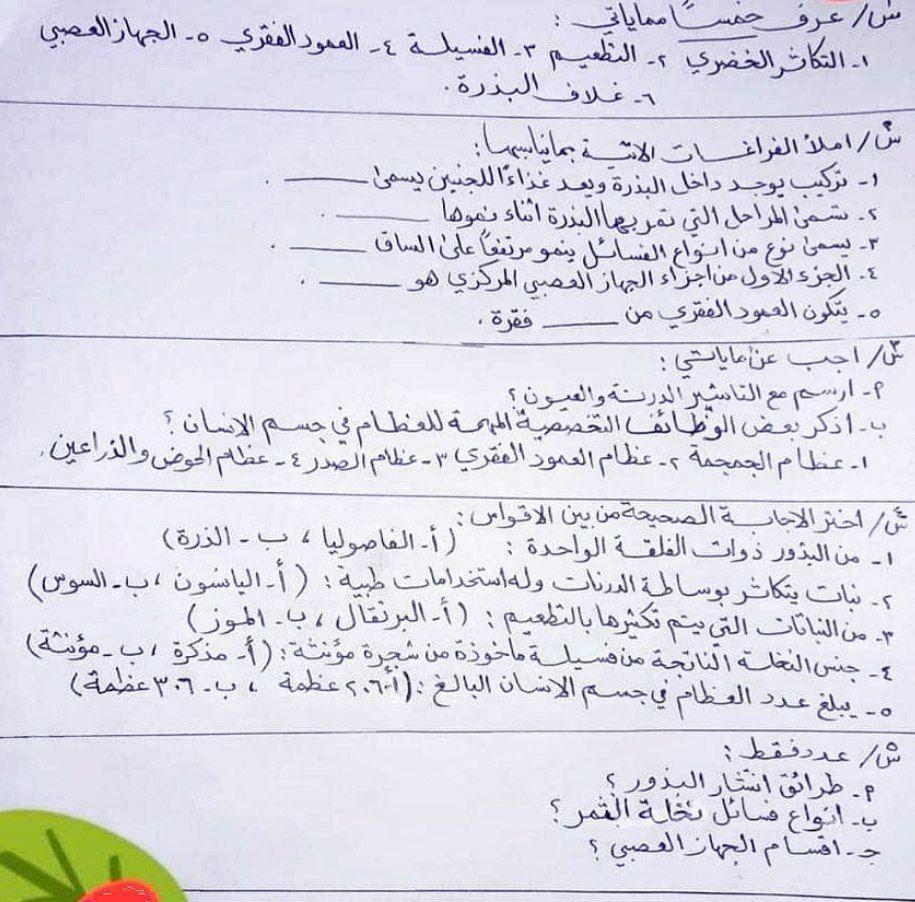 أسئلة امتحان مادة العلوم الشهر الأول للصف السادس الابتدائي حسب الحذف اهلا بكم متابعي موقع وقناة الاستاذ احمد مهدي شلال في هذا الموضوع In 2021 Blog Posts Blog Person