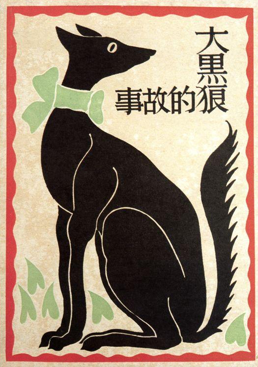 The Big Black Wolf, 1930  Designer: Qian Jun-tao