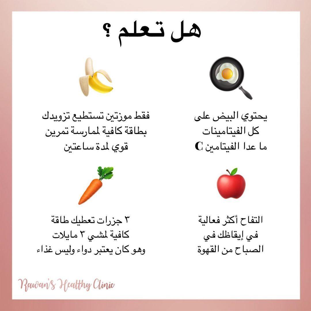 Pin By Ramadan On معلومات صحية Health Facts Fitness Health Fitness Nutrition Good Health Tips