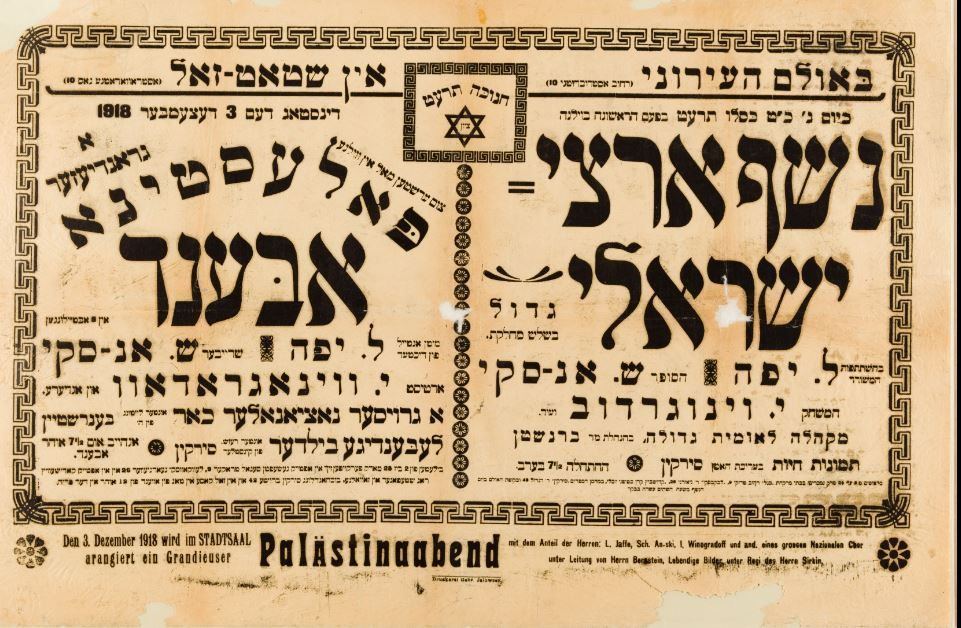Pin By Denis Kassel On Yiddish Jewish History Lettering Palestine