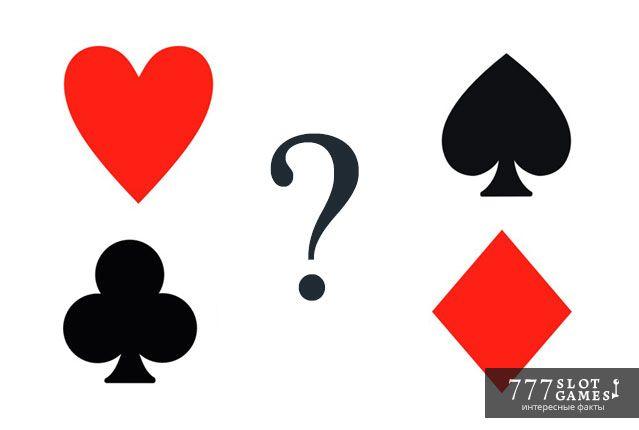 Пятая масть в игральных картах. Всем известно, что у ...