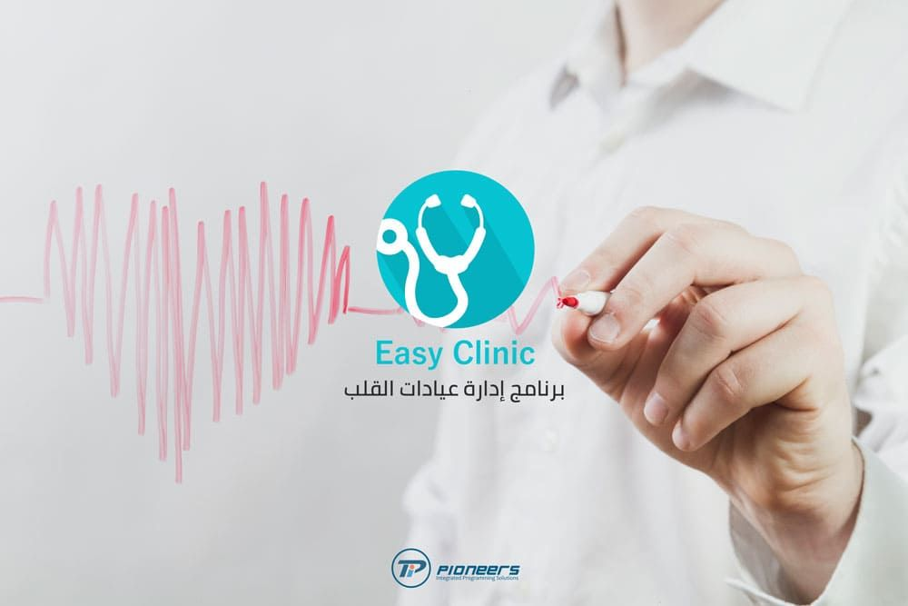 برنامج ادارة عيادات القلب والصدر Easy Clinic Medication Management Financial Management Clinic