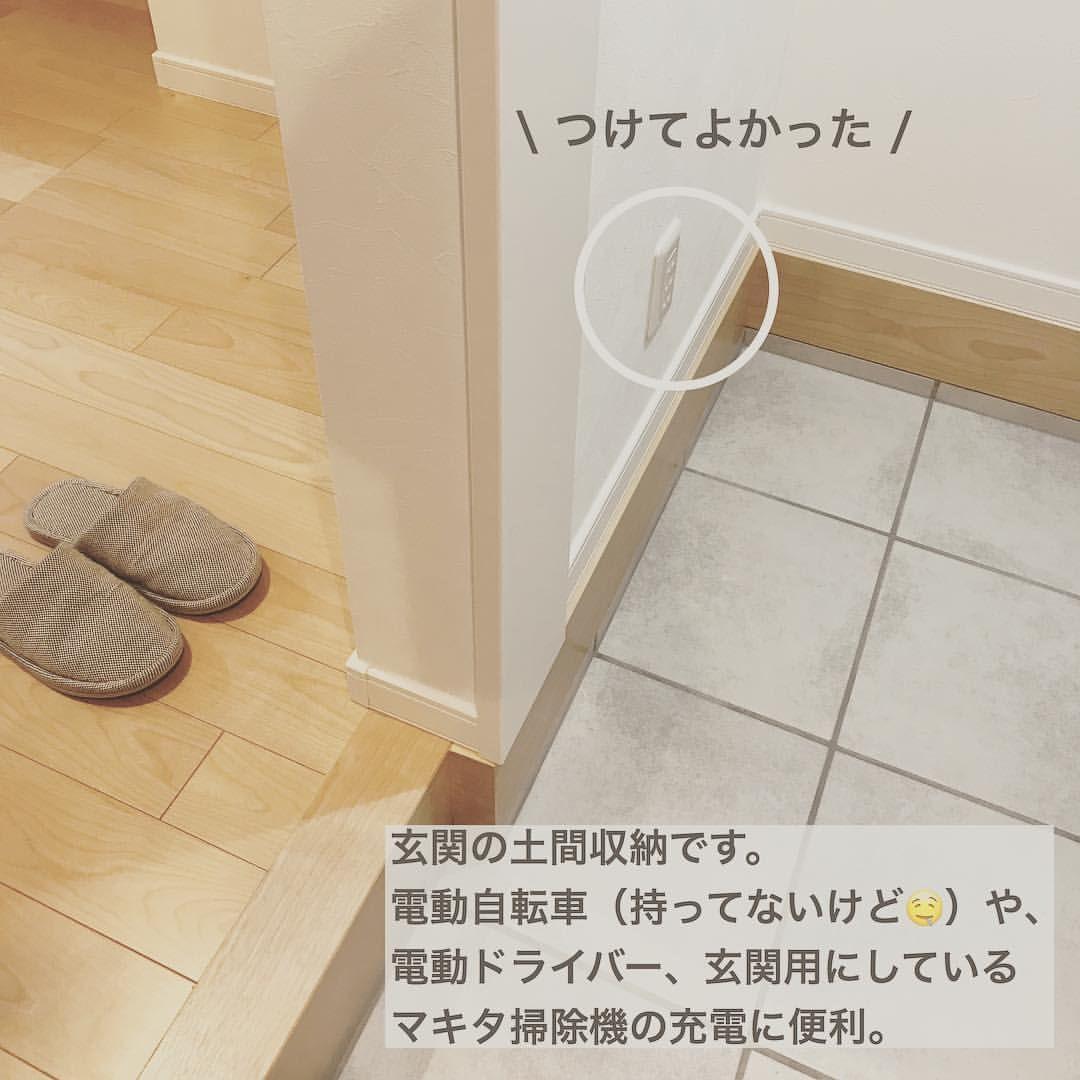 Haruさんはinstagramを利用しています コンセントの位置 その2 つけてよかった なくてもよかった あればよかった コンセントのはなし 前postに たくさんの