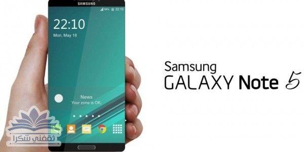 مواصفات وسعر سامسونج جلاكسي نوت Samsung Galaxy Note 5 Samsung Galaxy Samsung Galaxy Note Galaxy Note