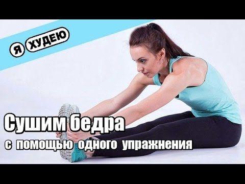 Сушим бедра с помощью одного упражнения II Я худею с Екатериной Кононовой - YouTube