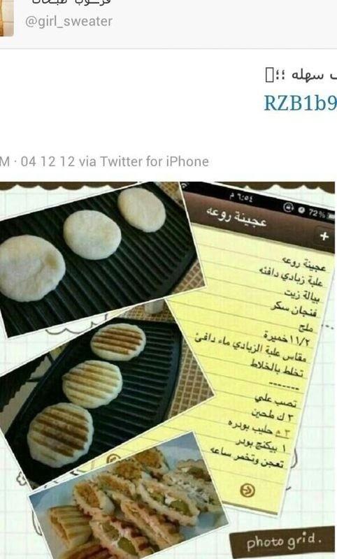 فطيرة حنان Cooking Recipes Desserts Food Videos Desserts Arabic Food