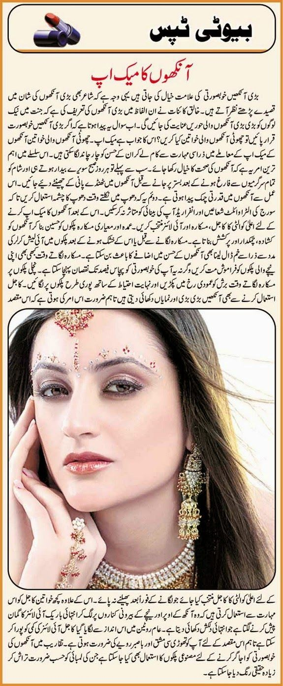 Ankhon Ka Makeup , Eye Makeup Course In Urdu , Urdu Beauty Tips , How To