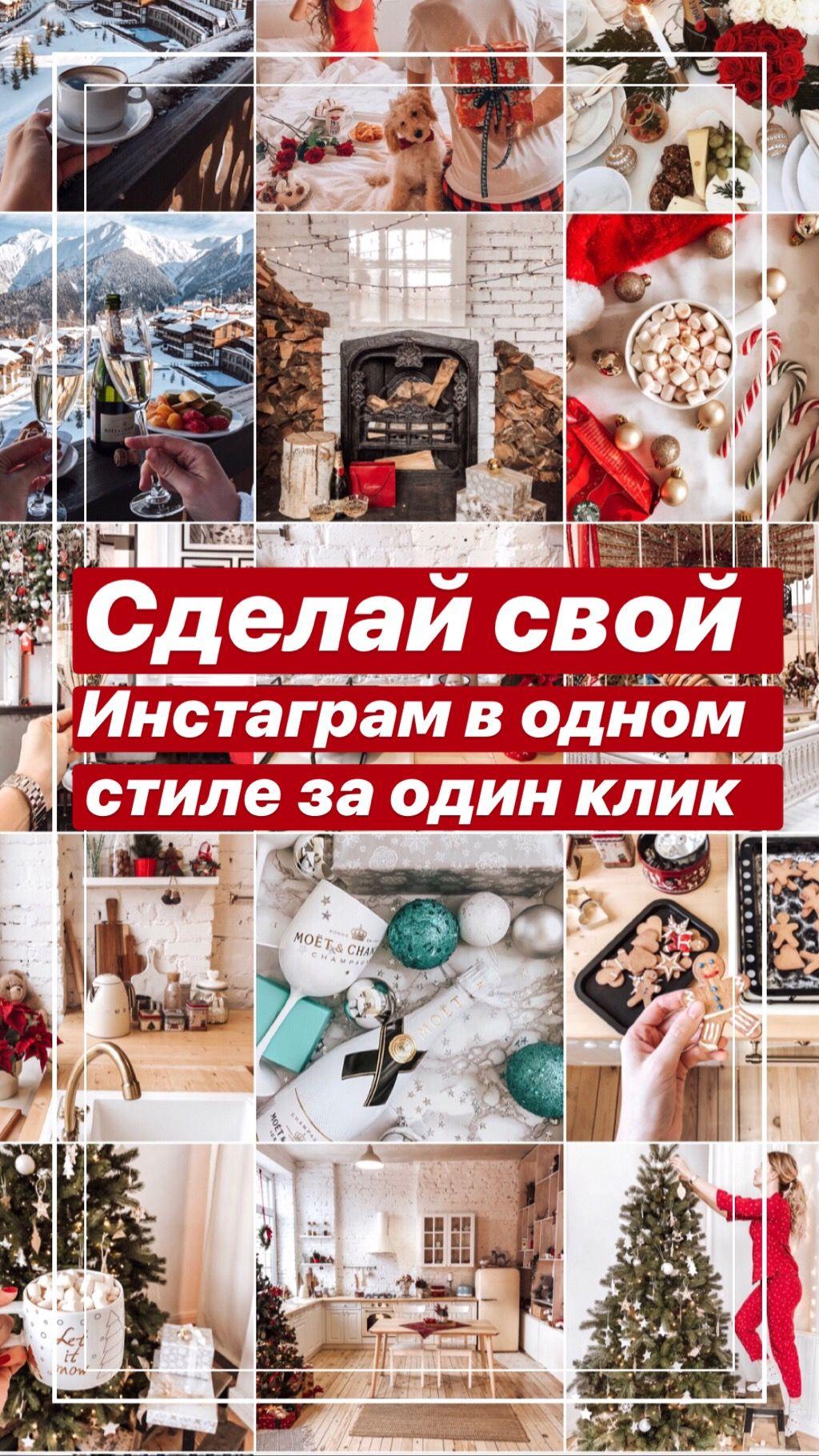 Пресеты lightroom для обработки фото|Зимний пресет|Зимняя ...