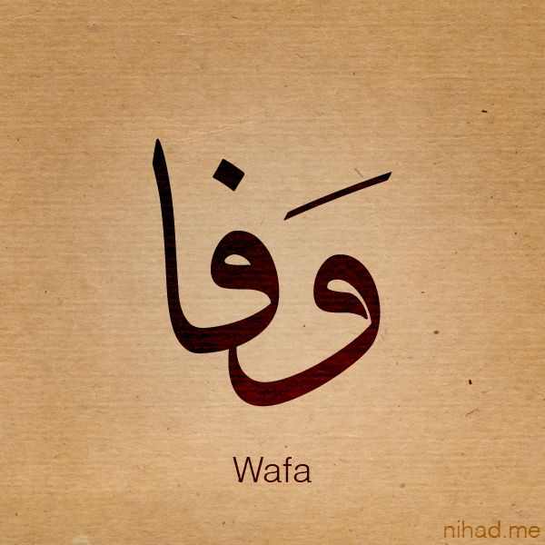 Preview of Red Tiles for name: wafa | Wolf in 2019 | Arabic