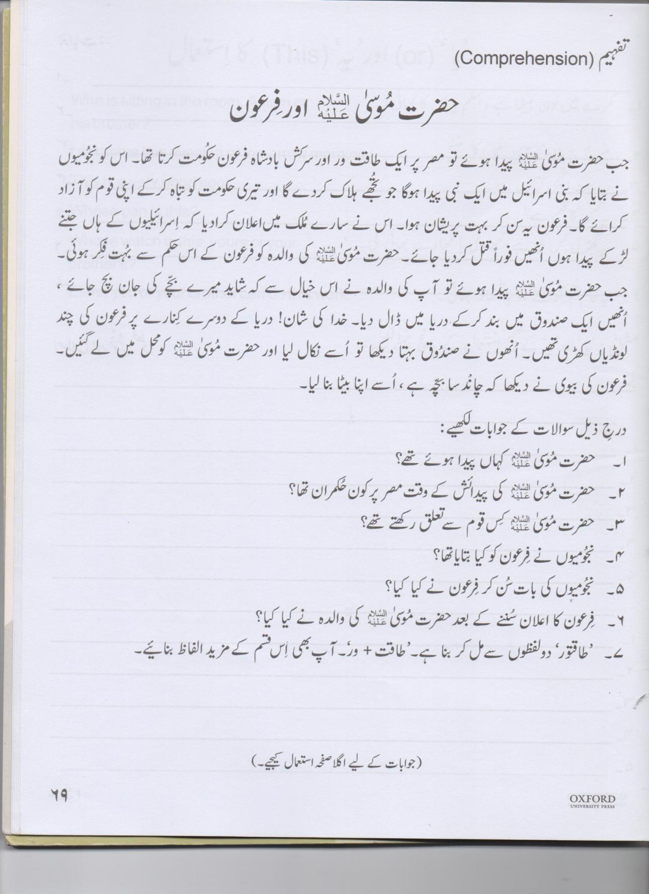 Urdu Blog Worksheet Class 4 10 11 16 Comprehension Worksheets 3rd Grade Math Worksheets 2nd Grade Worksheets