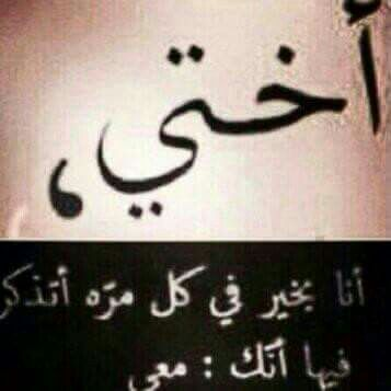 رحمك الله اختي حبيبتي Love My Sister True Words Arabic Quotes