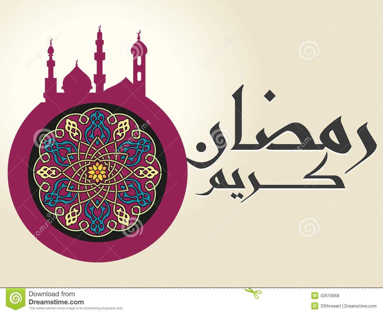 Moon With Mosque For Ramadan Kareem Greetings Ramadan Kareem Ramadan Crafts Ramadan