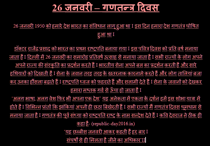 Hindi Speech  January  Speech    January
