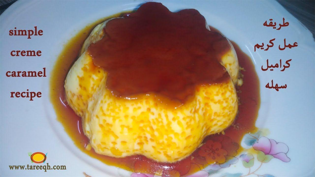 طريقه عمل كريم كراميل سهله الكريم كراميل بالفرن سهله Caramel Recipes Recipes Caramel
