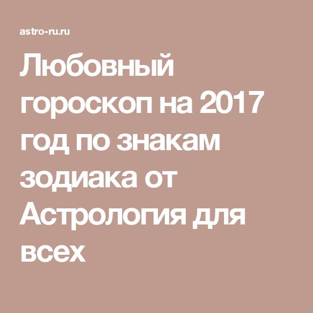2017 на гороскоп 28 года ноября любовный