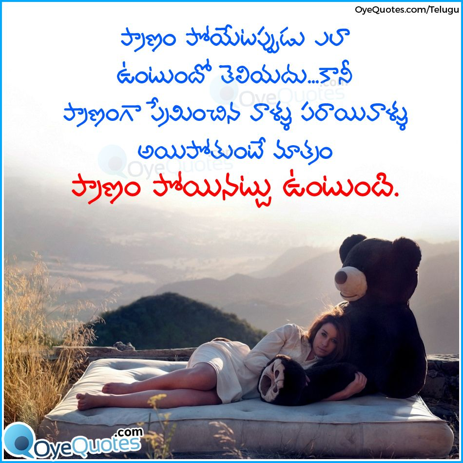 Sad Boy Alone Quotes: Here Is A Telugu Language Heart Breaking Quotes For Love