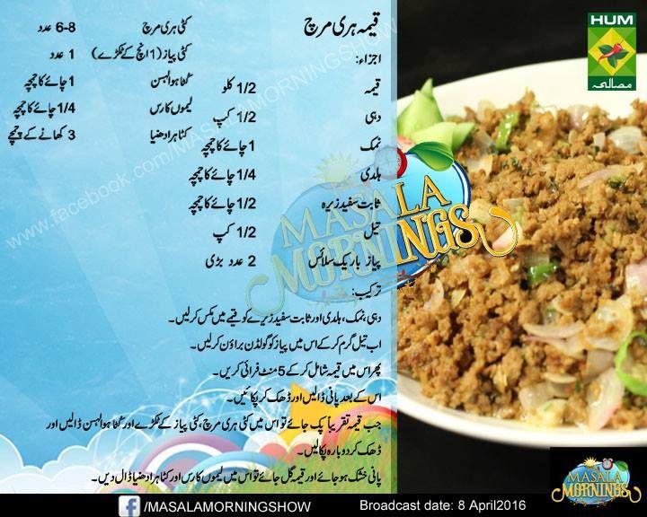 Keema Hari Mirch Mutton Recipes Pakistani Food Food