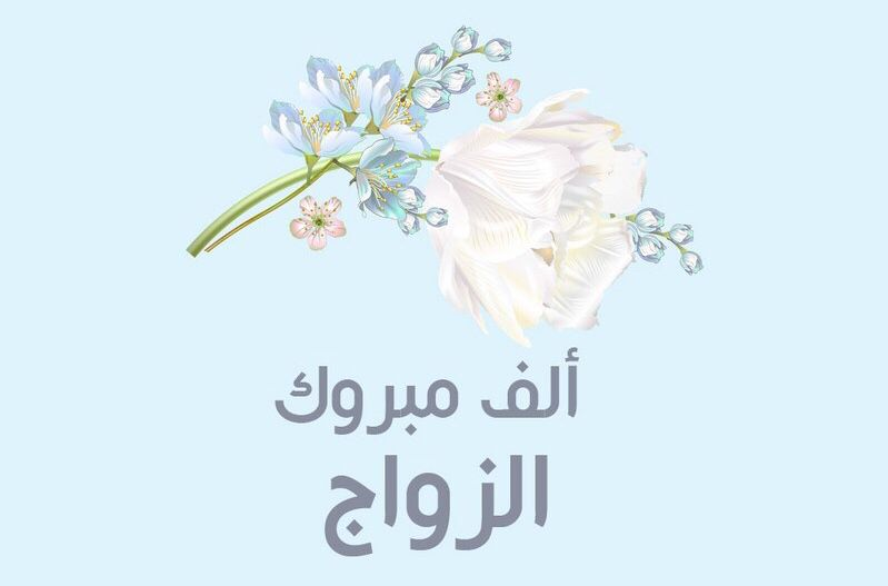 Pin By صورة و كلمة On تهنئة Congratulations Place Card Holders Home Decor Decals Home Decor