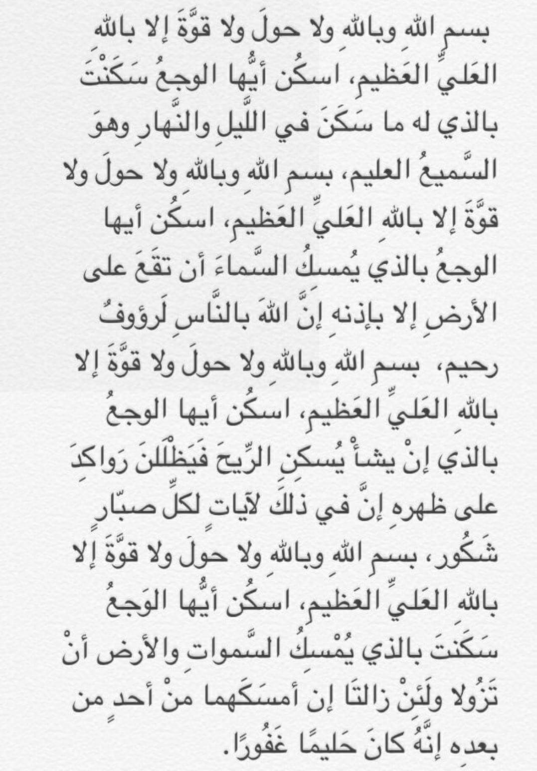 دعاء للمريض Islamic Phrases Islamic Quotes Quran Quotes