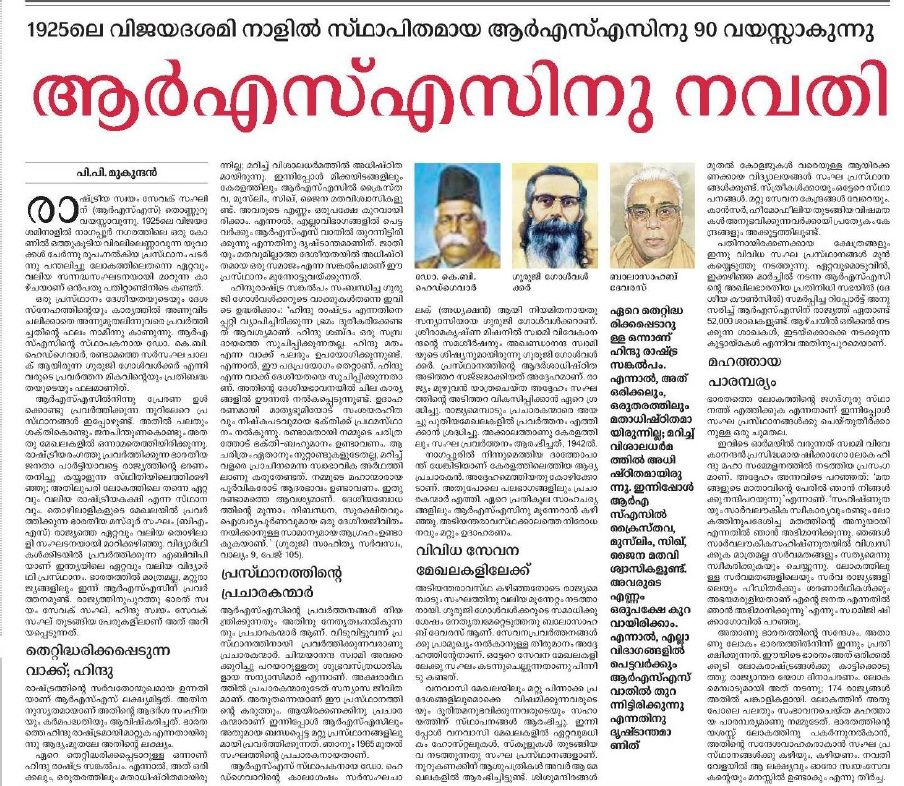 The article about RSS history in malayalam that came in malayalam manorama newspaper..   History. Words. Read online for free