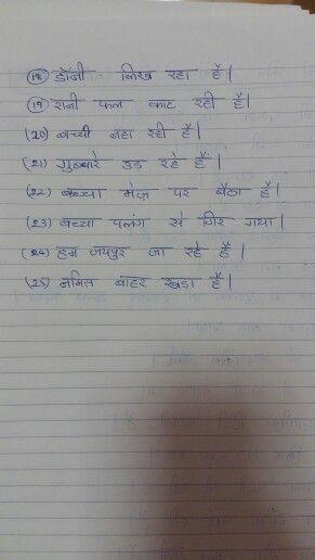 Hindi grammar worksheets -KRIYA -2   worksheets for school ...