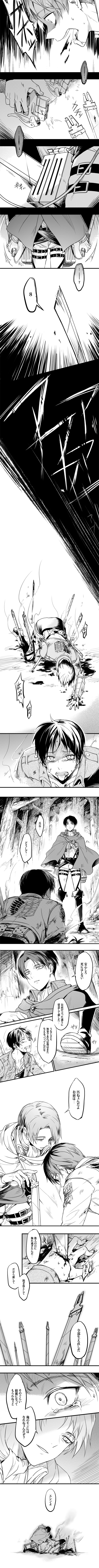 Because the world ends with us. Rivaille (Levi) x Eren Jaeger