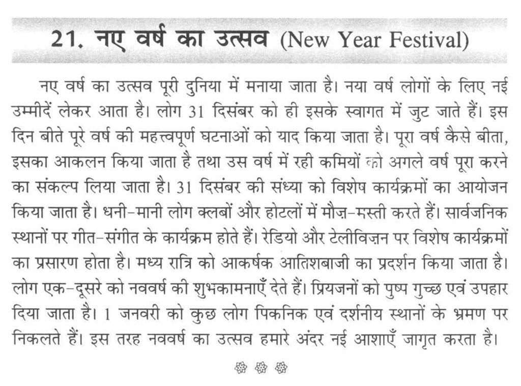 Happy New Year Speech in Hindi English 2019 | Happy New Year | New