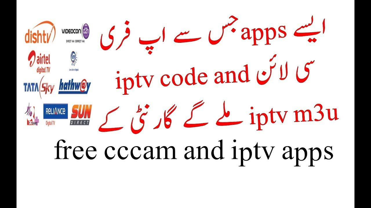 Free Cccam apps iptve code m3u file by dunya information