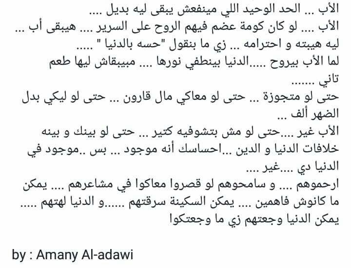 رحمك الله يا نور عيني Arabic Tattoo Quotes Positive Notes Quotes