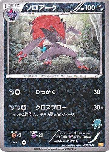 Pokemon 2012 Waku Waku Battle Gift Set Zoroark Reverse Holofoil Card #035/047