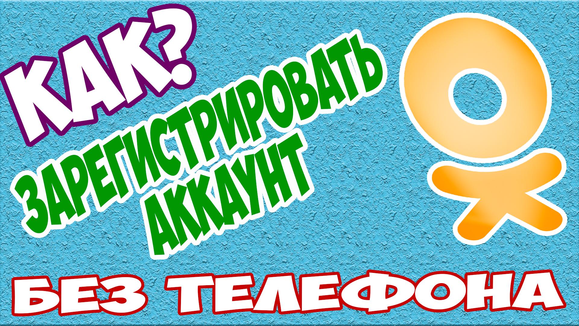 Как зарегистрироваться без телефона в Одноклассниках