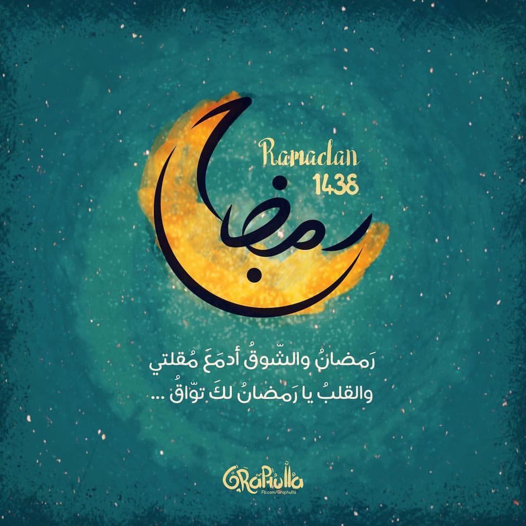 رمضان يقترب والقلب يرتقب اللهم بلغنا اياه بلوغ رحمة ومغفرة وعتق من النار Countdown Ramadan Ramadan Kareem Islamic Quotes Quran