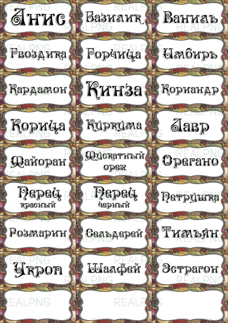 Этикетки на специи шаблоны клипарт скачать бесплатно