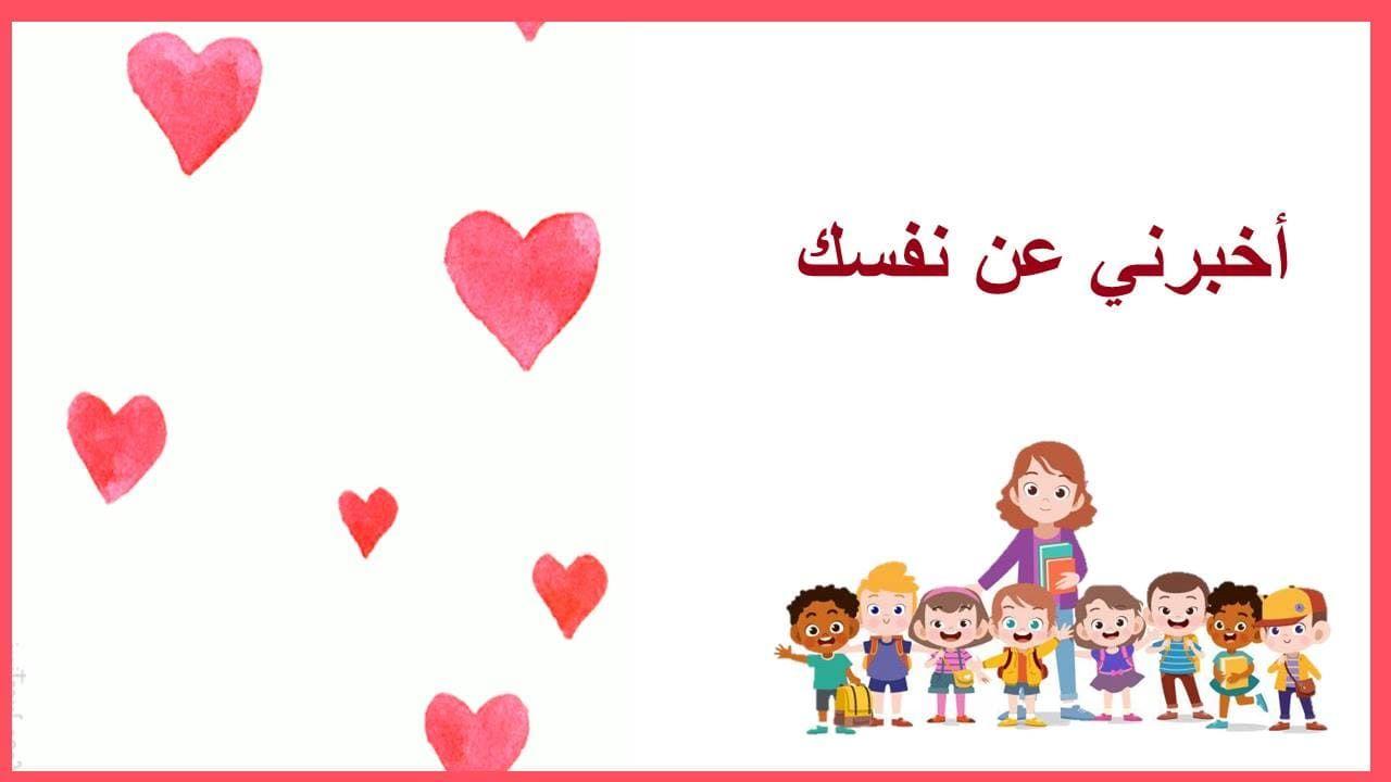 بوربوينت بطاقات تعرفية لتعليم الاطفال التحدث عن انفسهم Cards Children Education