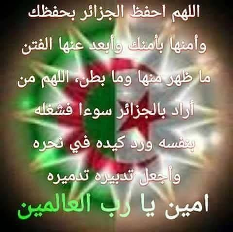 Allah Yahfed Bladna Aljazair El Djazair Follow4follike4followlow Y Like4like Likeforlike Followers Algerian Algerian Flag Algeria
