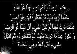 قصص وعبر الصبر والرضا بالقضاء والقدر Quotes Arabic Quotes Math