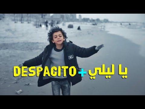 أغنية يا ليلي ويا ليلة مع ديسباسيتو Ya Lili Despacito Noor Radwan Official Video Youtube Movie Posters Songs Poster